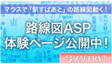 路線図ASP体験ページ公開中!