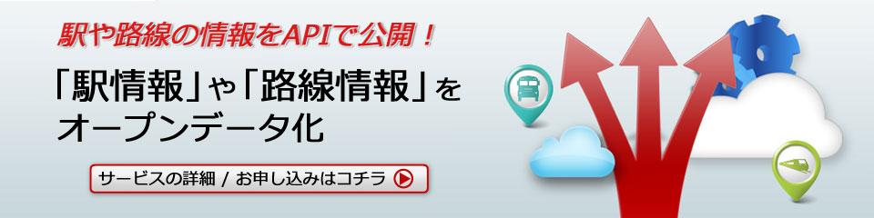 経路検索「駅すぱあと」の路線情報・駅情報APIが無料(法人・個人)