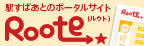 駅すぱあとのポータルサイトRoote(ルウト)
