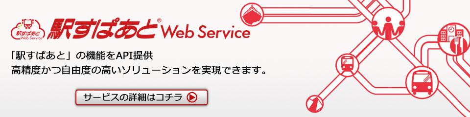 ビジネス向け経路検索のAPIなら、駅すぱあとWebサービス